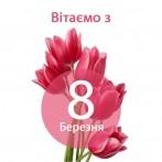 С наступающим праздником весны!