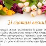 Привітання зі святом весни!