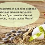 Вітаємо з Вербною неділею!